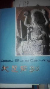 Dazi Stone Carvings